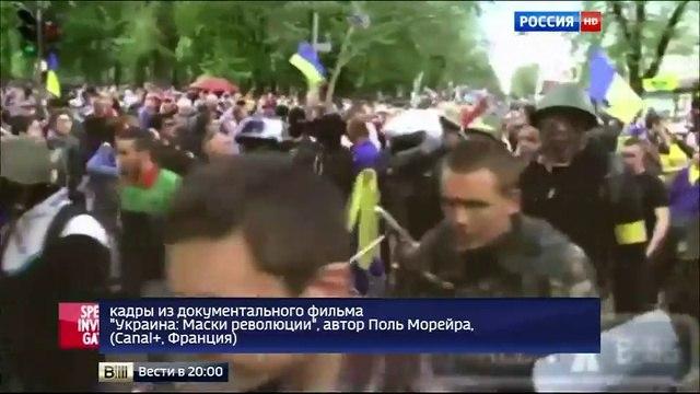 Вести 20:00 • Снять с эфира: Киев требует от Canal во Франции не показывать фильм об одесской Хатыни и Майдане