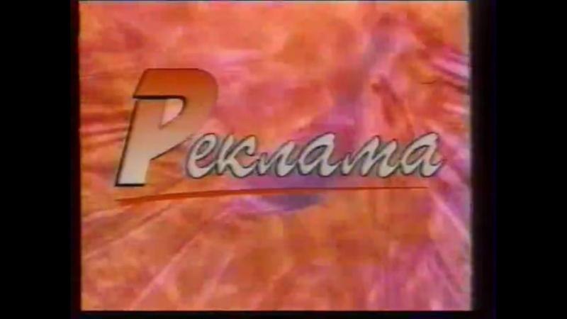 Фрагмент рекламной заставки 1997 1999 31 канал