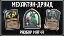 МехаКтун Друид VS Куболок Разбор матча