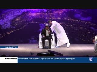 Московский спектакль на сцене Дома культуры в Южноуральске