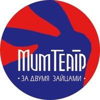 "Логотип Мим-театр ""За двумя зайцами"""