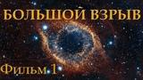 ☆ Реальная Вселенная. Большой Взрыв, рождение пространства и материи. Фильм первый