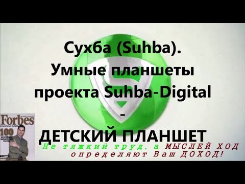 Сухба (Suhba) Умные планшеты проекта Suhba-Digital - ДЕТСКИЙ ПЛАНШЕТ