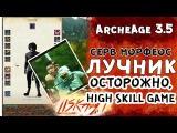 ArcheAge 3.5 Liskait: СЛОЖНАЯ ИГРА ЗА ЛУЧНИКА. [ОСТОРОЖНО]