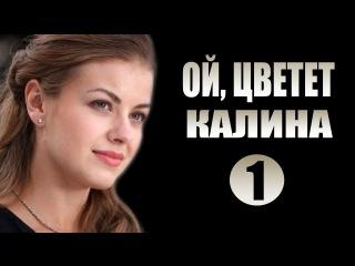 Ой, цветет калина 1 серия (2016) Мелодрама сериал