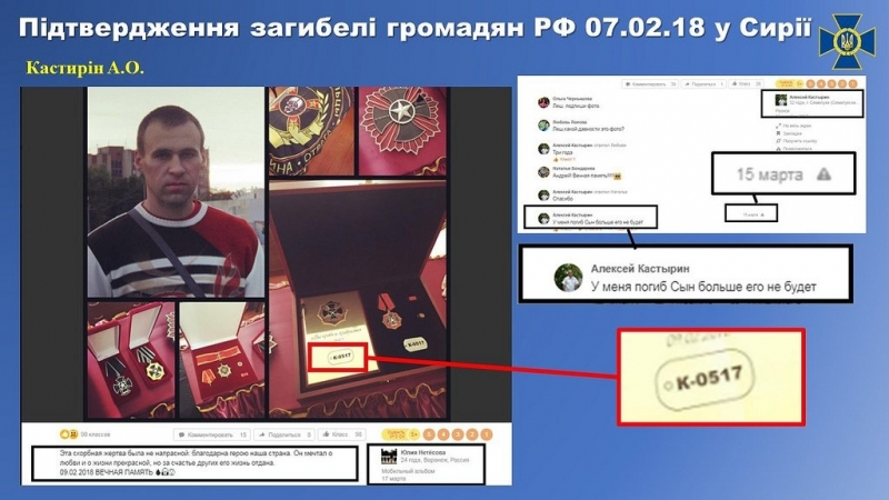 Брифінг начальника Апарату Голови СБ України Ігоря Гуськова