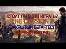 СТОИТ ЛИ ИГРАТЬ? THE DIVISION 2 ОБЗОР ПОСЛЕ СТРИМА ЗАКРЫТЫЙ БЕТА-ТЕСТ ДИВИЗИИ 2 МНЕНИЕ [ HARD RP ]
