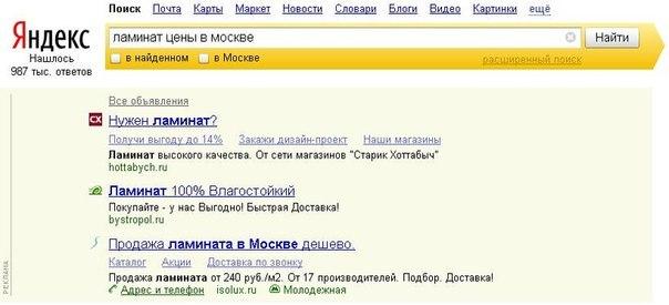 """ни одна рекламная компания качественно не рекламируется по запросу """"ламинат цены в Москве"""""""