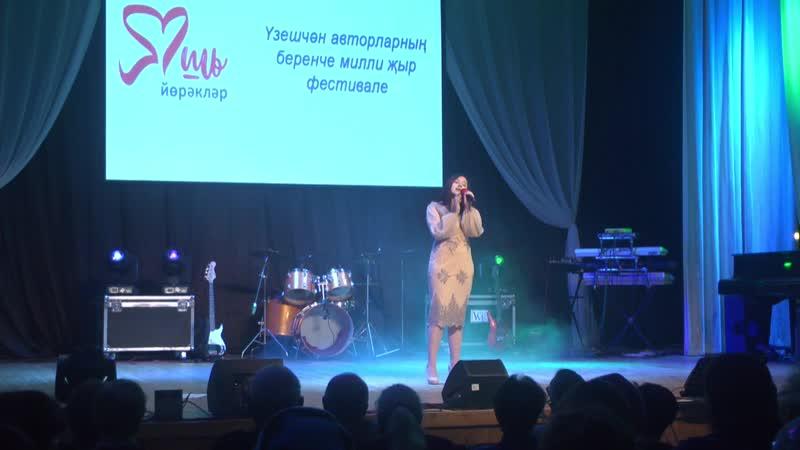 Эльвина Нигъматова Сыңарым (И.Мусин сүзләре һәм көе)