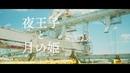 セントチヒロ・チッチ (BiSH) / 夜王子と月の姫 [OFFiCiAL ViDEO]