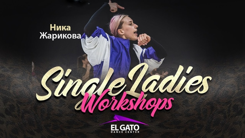 Nelly feat. Fergie - Party People Dirty Version | Single Ladies Workshops | Nika Zharikova