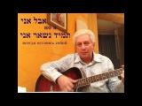 Песня на иврите для начинающих אני תמיד נשאר אני. Геннадий Крейнин, школа