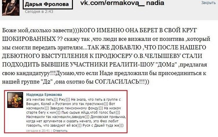 Ермакова Надя. J7vi8i14Pb4
