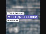 Топ-5 мест для селфи в Москве