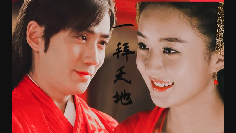 Fan made l Ли Чен Би Чжао Ли Ин l 一拜天地I l