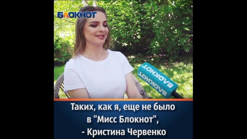 Таких, как я, еще не было в «Мисс Блокнот», - Кристина Червенко