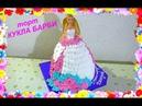 Торт КУКЛА БАРБИ Как украсить торт Куклу БАРБИ Barbie Doll Cake