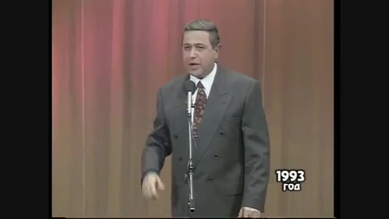 Е. Петросян - монолог Грущу я (1993)