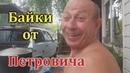 Байки от Петровича