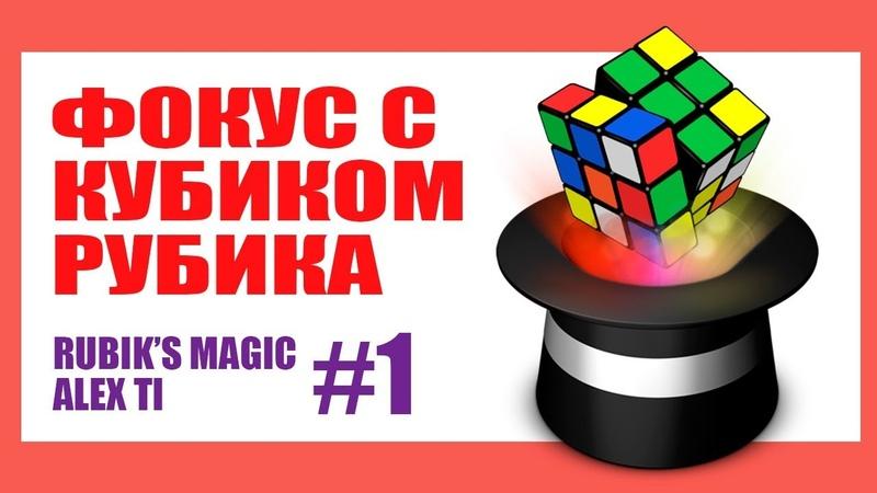 ФОКУС С КУБИКОМ РУБИКА1. RUBIKS CUBE MAGIC 1