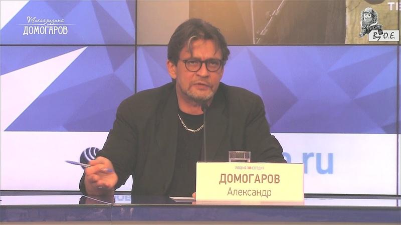 Александр Домогаров о Рихарде Зорге. Фрагмент встречи с журналистами 22.06.2018