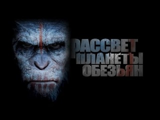 Планета обезьян Революция 2014 (Пародия) | Dawn of the Planet of the Apes (2014)
