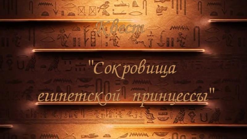Сокровища египетской принцессы