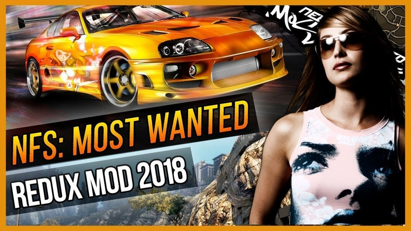 NFS: MOST WANTED - REDUX MOD 2018