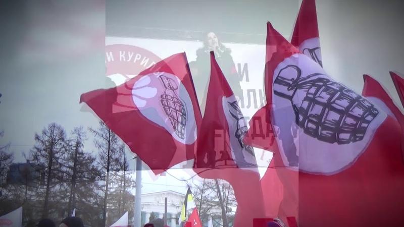 Хоккайдо — русский остров! — нацболы на митинге против передачи Курил