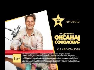«Ну, здравствуй, Оксана Соколова» в «Кинозалах»