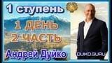 Первая ступень 1 день 2 часть. Андрей Дуйко видео бесплатно 2015 Эзотерическая школа Кайлас