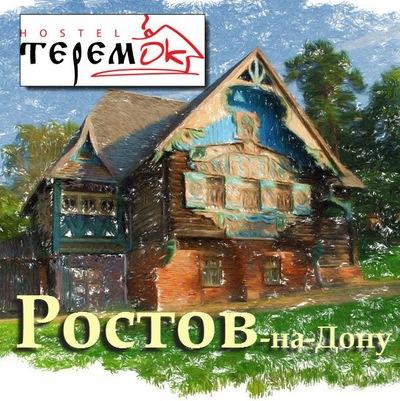 Теремок Хостел, 27 апреля , Ростов-на-Дону, id206477383