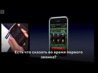 Презентация оригинального iPhone в 2007 году (русские субтитры)