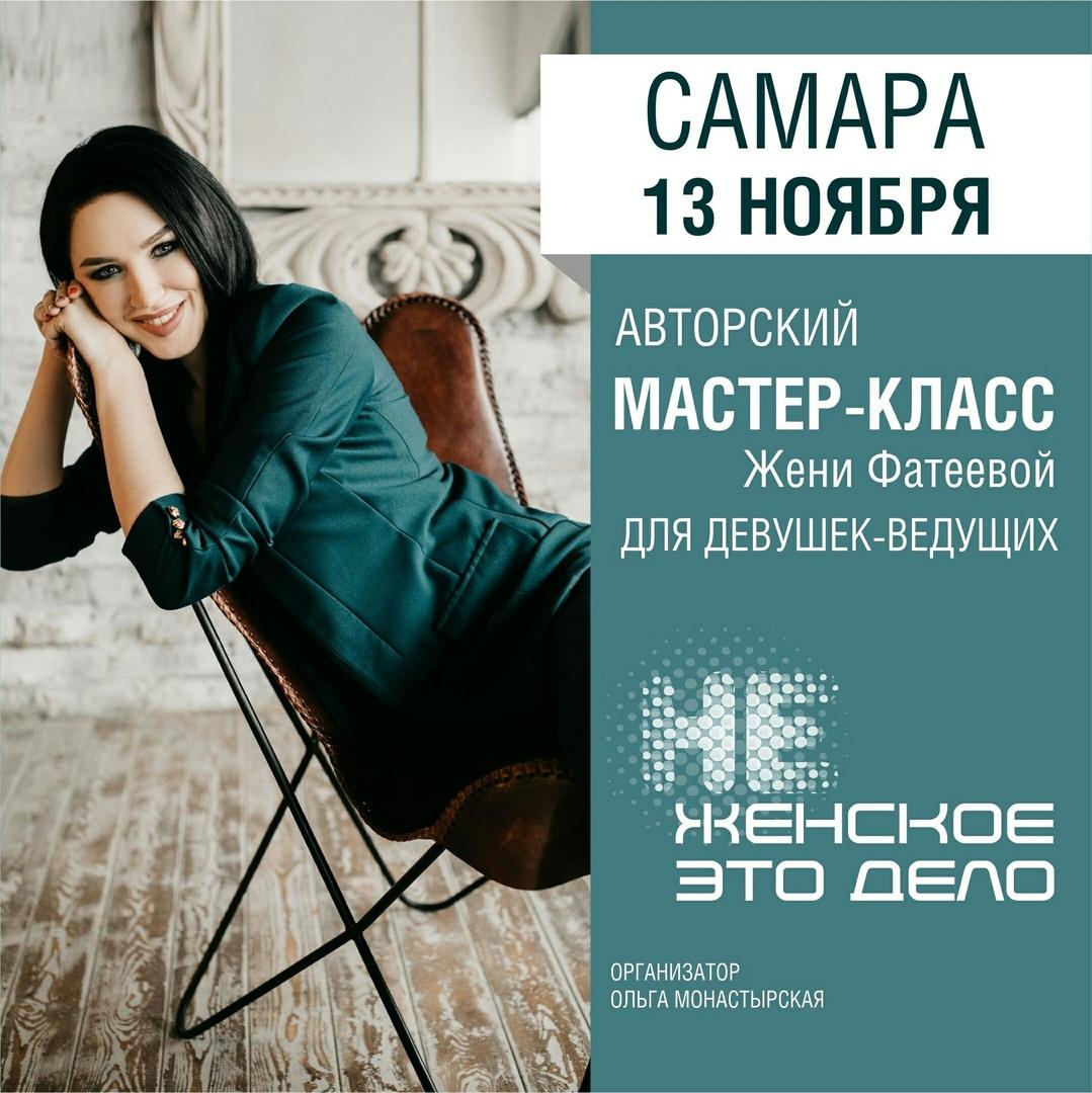 """Афиша Самара МК Жени Фатеевой """"Не женское это дело"""" Самара"""