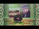 Ток-шоу Путь Кадырова. Приурочено предстоящему юбилею столицы ЧР- городу Грозный