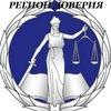 ООО Юридическое агенство РЕГИОН ДОВЕРИЯ (Гуково)