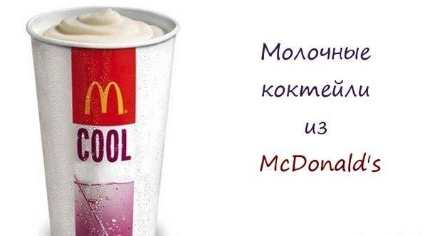 Молочные коктейли как из McDonald's