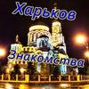 Знакомства в Харькове Харьков