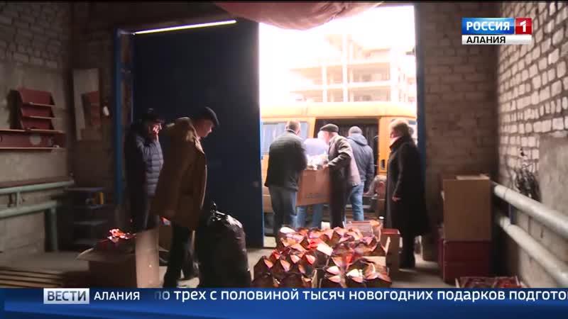 Около 3 5 тысяч новогодних подарков подготовила Северная Осетия детям Донецка и Луганска