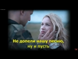 Женя Барс - Ты дождись_ караоке plus.mp4