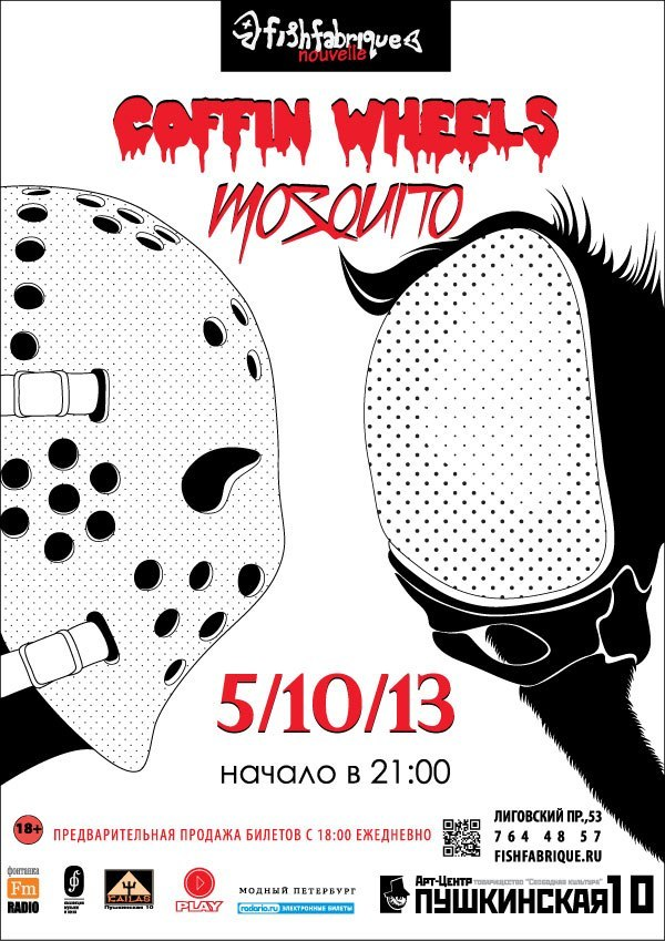 05.10 MOSQUITO и Coffin Wheels  - Fish Fabrique nouvell