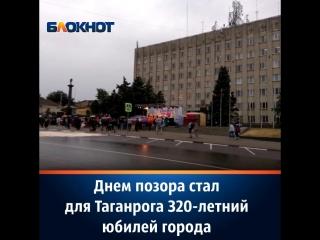 Днем позора стал для Таганрога 320-летний юбилей города