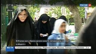 Новости на Россия 24 • В Италии мать обрила дочь за отказ носить хиджаб