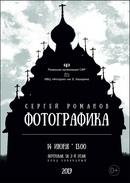 14 июня в 13.00 посетителям «Фотодома» будут представлены более 90 работ рязанского фотографа Сергея
