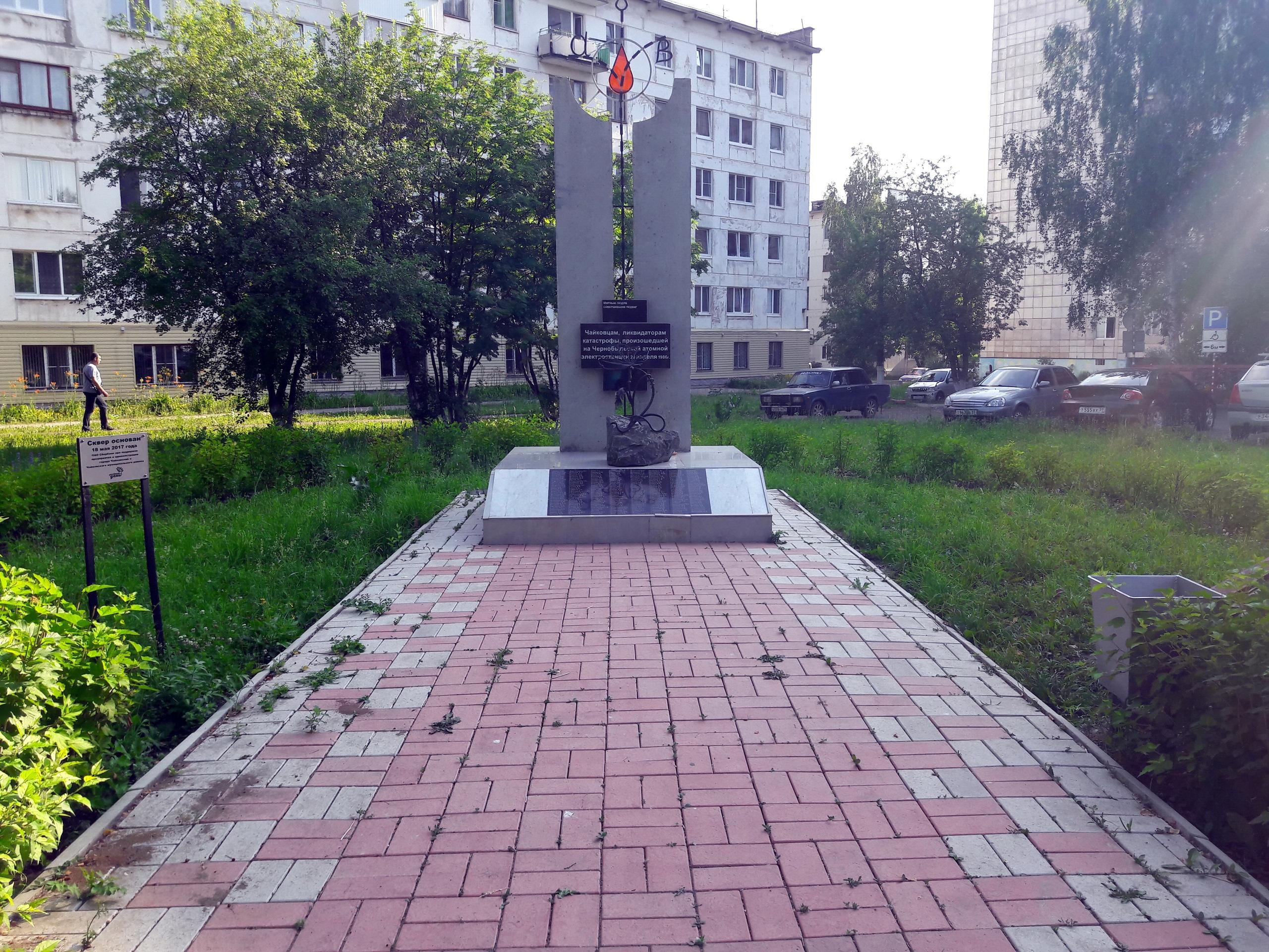 сквер посвященный чернобыльской аварии, 2018 год