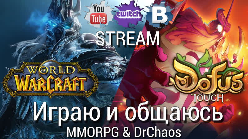DOFUS Touch [DODGE]/World of Warcraft [WOTLK 3.3.5a CIRCLE x10] - Играю и общаюсь 1