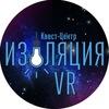 Клуб Виртуальной Реальности «ИЗОЛЯЦИЯ_VR» Самара