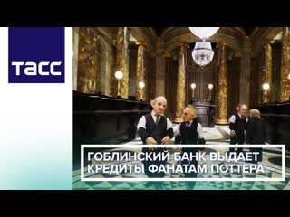 Гоблинский банк выдает кредиты фанатам Поттера