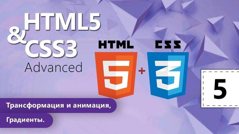 Трансформация и анимация, Градиенты. HTML5 и CSS3 Advanced. Урок 5.