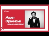 Марат Оралгазин о казахстанском юморе, цензуре в КВН и будущем TV. The Эфир